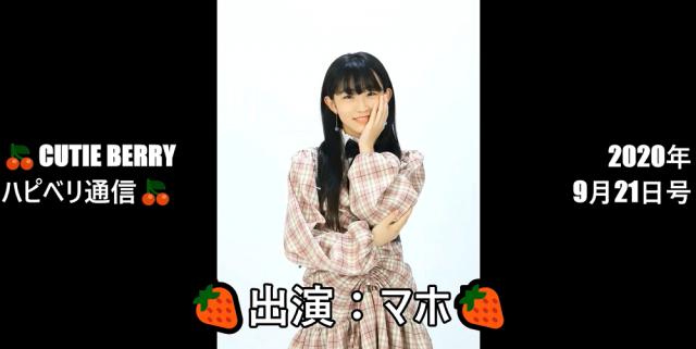 Cutie Berryの「ハピベリ通信」9月21日号配信
