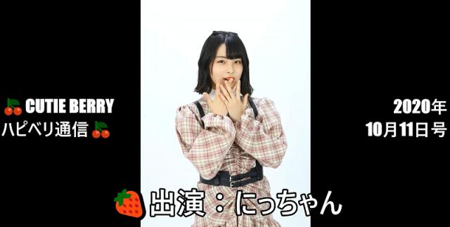 Cutie Berry「ハピベリ通信🍒」10月11日号
