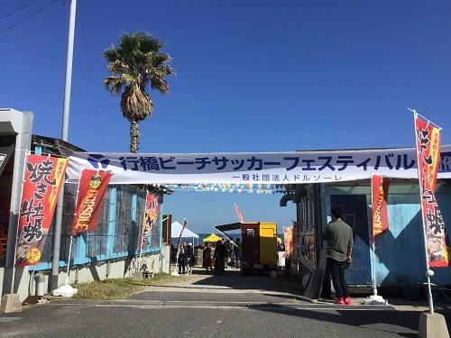 スポーツの秋!長井の浜でビーチサッカーフェスティバル開催