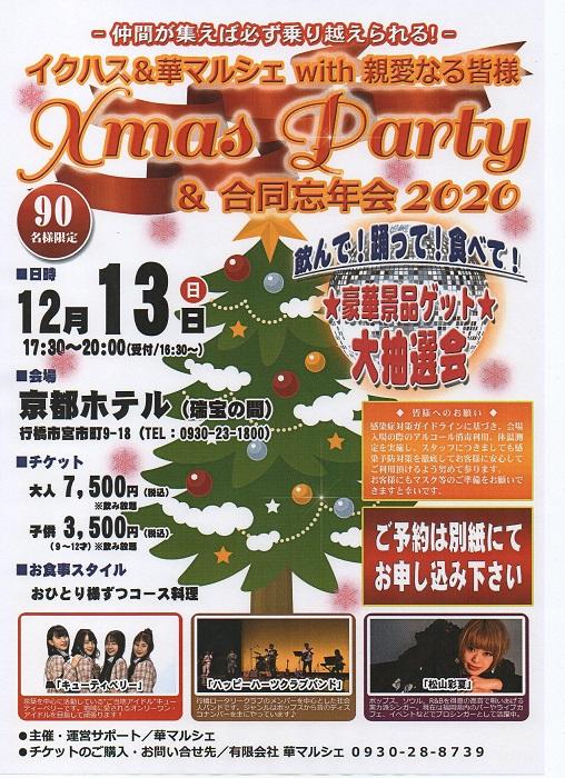 華マルシェのクリスマスパーティは今年1年を皆で労いたい