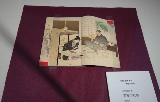 行橋市出身の著名人「末松謙澄」を学ぶ特別展