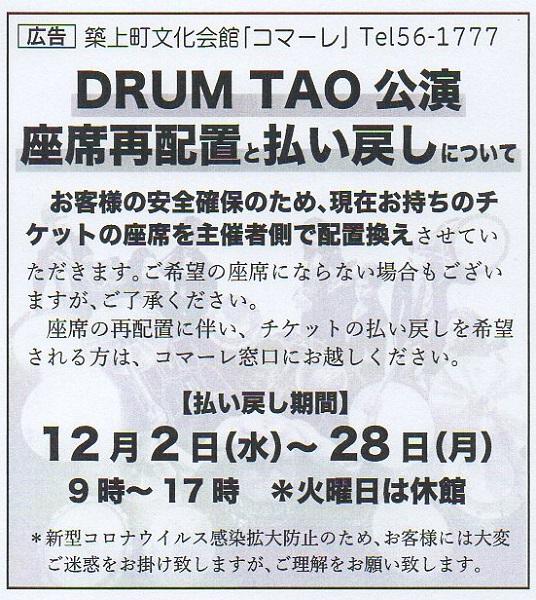築上町文化会館コマーレ「DRUM TAO」公演座席再配置と払い戻しにつ...