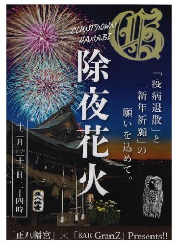 正八幡宮で12月31日24時奉納カウントダウン花火開催😊