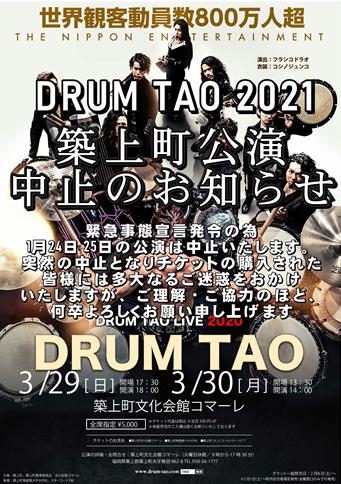 DRUM TAO公演中止のお知らせ