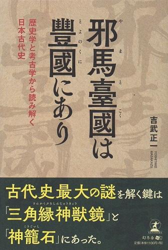 邪馬台国は京都郡にあった⁉~女王の都は椿市に存在した⁉