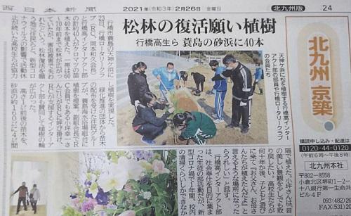 西日本新聞掲載「行橋ロータリークラブ」簑島の砂浜に植樹