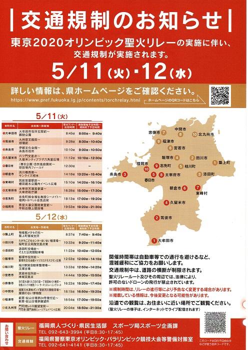 オリンピック聖火リレー5/11(火)・12(水)福岡入り
