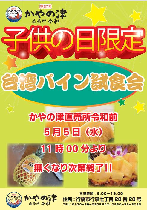 親戚を助けろ!台湾産パイナップルで支援の輪を広げましょう