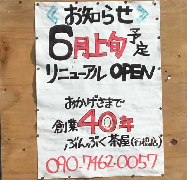 ぶんぶく茶屋行橋店の橋谷です。6月上旬にオープンします