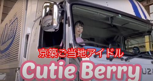 京築アイドルCutieBerry企業PVに初挑戦〜✊...