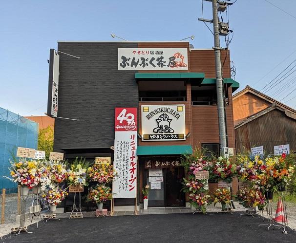 6/22ぶんぶく茶屋行橋店リニューアルオープン!!