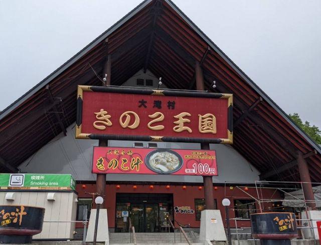 ソロ旅〜北海道:ネーミングでばかうけ「きのこ王国」😊...