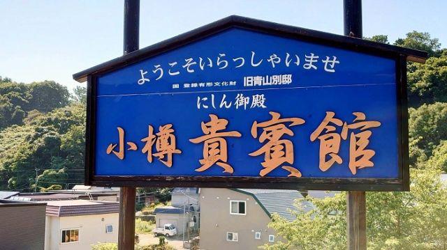 北海道屈指の超豪邸「にしん御殿」はニシン漁師の夢と誇りの塊だった...