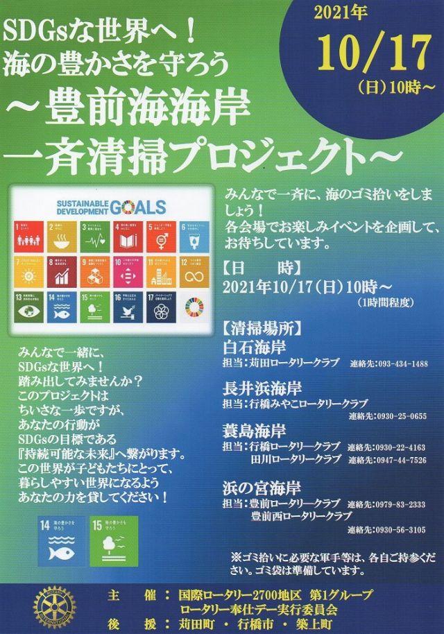 SDGsな世界へ!海の豊かさを守ろう!豊前海海岸一斉清掃プロジェクトスタート