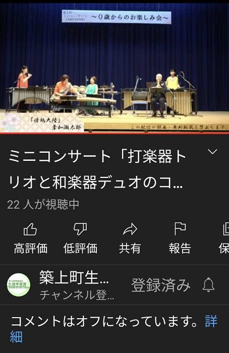 ライブ配信よかった〜打楽器トリオ和楽器デュオのコラボ〜