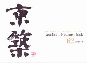 京築レシピ62