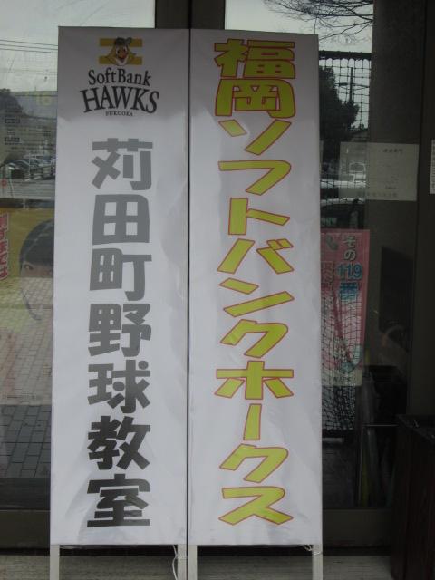 苅田町にホークスの選手が来た〜!
